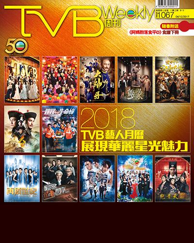 下载tvb weekly #1067