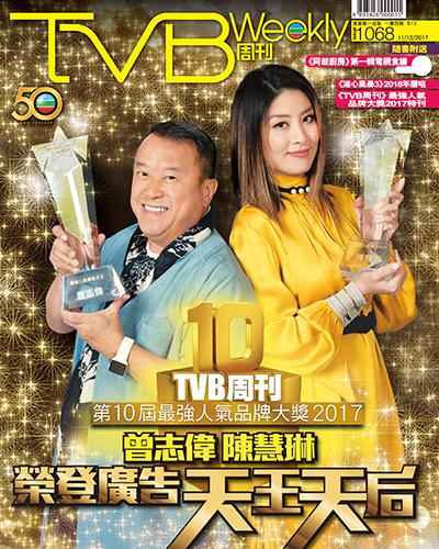 下載 TVB Weekly #1068