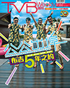 下載 TVB Weekly #1069