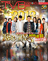 下載 TVB Weekly #1071