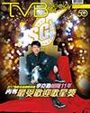 下載 TVB Weekly #1072