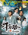 下載 TVB Weekly #1073