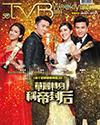 下載 TVB Weekly #1075