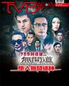 下載 TVB Weekly #1076