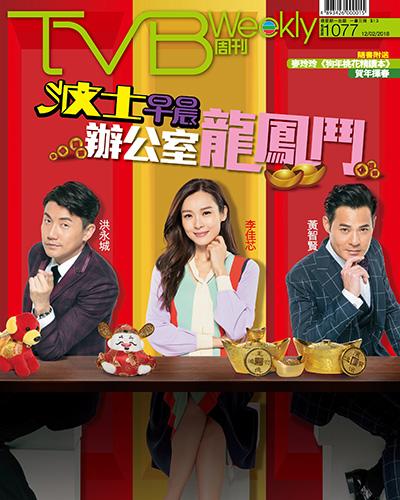 下載 TVB Weekly #1077