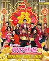 下載 TVB Weekly #1078