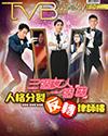 下載 TVB Weekly #1079