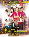 下載 TVB Weekly #1081