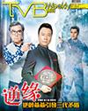 下載 TVB Weekly #1084