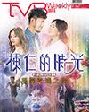 下載 TVB Weekly #1086