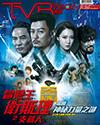 下載 TVB Weekly #1088