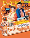 下載 TVB Weekly #1089