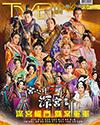 下載 TVB Weekly #1091