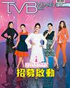 下載 TVB Weekly #1092