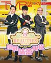 下載 TVB Weekly #1093
