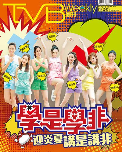 下載 TVB Weekly #1095