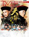 下載 TVB Weekly #1096