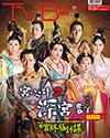 下載 TVB Weekly #1097