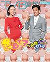 下載 TVB Weekly #1098