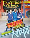 下載 TVB Weekly #1099