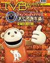 下載 TVB Weekly #1100