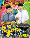 下載 TVB Weekly #1101