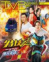 下載 TVB Weekly #1102
