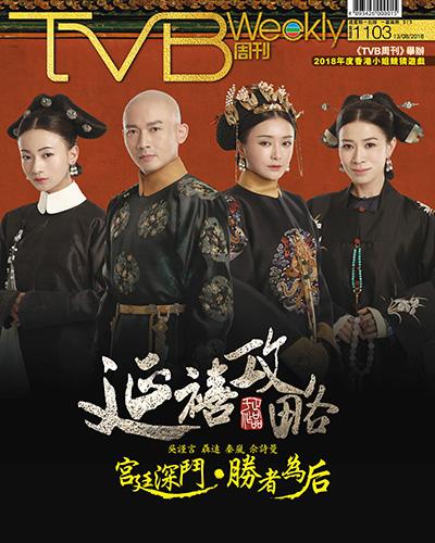 下載 TVB Weekly #1103