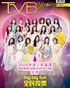 下載 TVB Weekly #1104