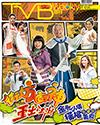 下載 TVB Weekly #1105
