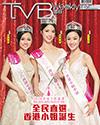 下載 TVB Weekly #1106