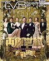 下載 TVB Weekly #1107