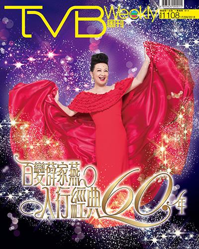 下載 TVB Weekly #1108