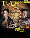 下載 TVB Weekly #1109