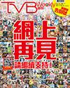 下載 TVB Weekly #1110