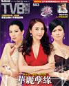 下載 TVB Weekly #593