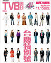 下載 TVB Weekly #594