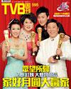 下載 TVB Weekly #595