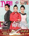 下載 TVB Weekly #596