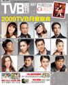 下載 TVB Weekly #597