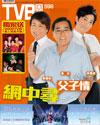 下載 TVB Weekly #598