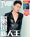 下載 TVB Weekly #599