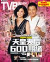 下載 TVB Weekly #600
