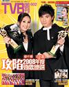 下載 TVB Weekly #602