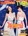 下載 TVB Weekly #603