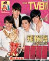 下載 TVB Weekly #604