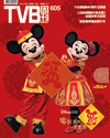 下載 TVB Weekly #605