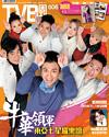 下載 TVB Weekly #606