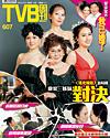 下載 TVB Weekly #607