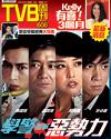 下載 TVB Weekly #608